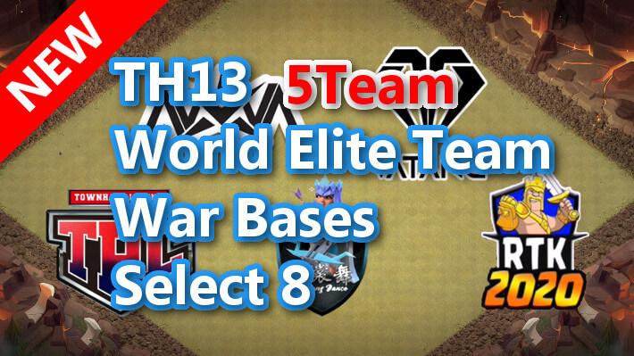 【TH13】World Elite 5Team War Bases Select 8 2021/3 クラクラ配置 コピーリンク付き