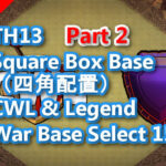【TH13】Square Box Base(四角配置)CWL & Legend War Base Select 15 Part 2
