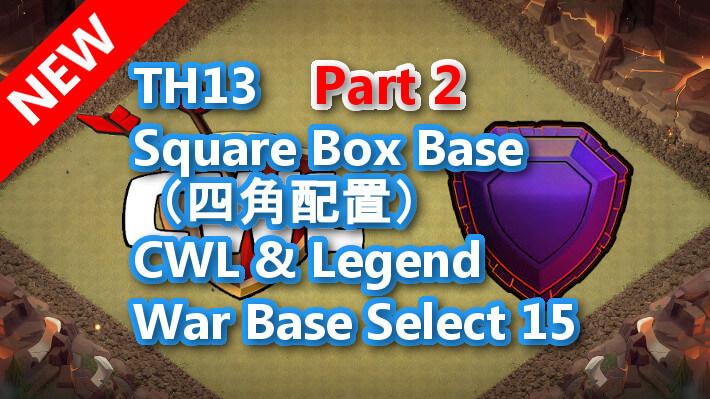 【TH13】Square Box Base(四角配置)CWL & Legend War Base Select 15 Part 2