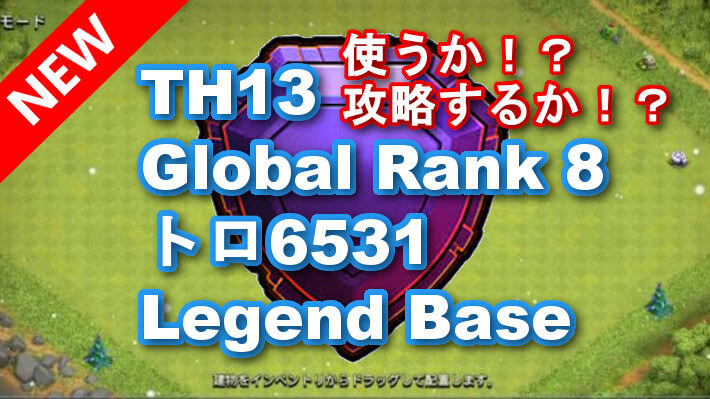 【TH13】Global Top 8 Player Legend Base