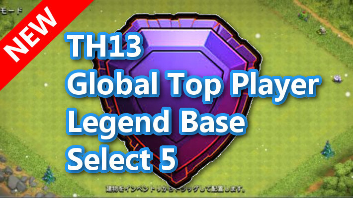 【TH13】Global Top Player Legend Base Select 5