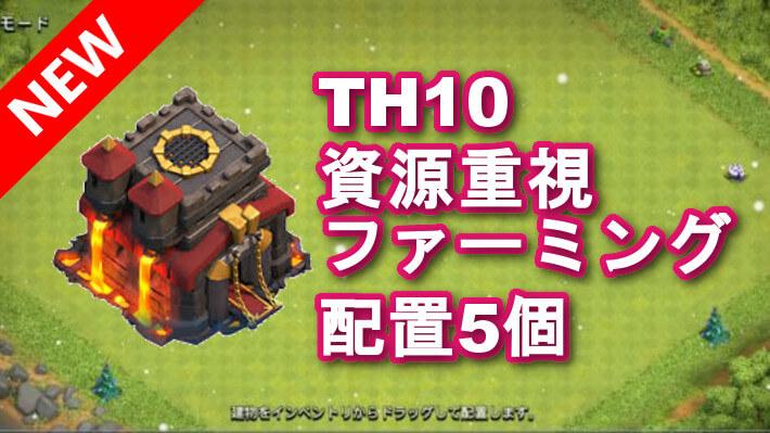 【TH10】資源重視ファーミング配置5個 2021/05 クラクラ配置 コピーリンク付き