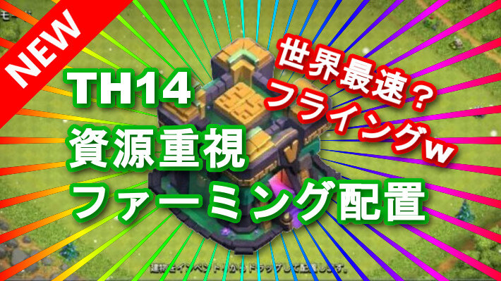 【TH14】資源重視ファーミング配置 2021/04 クラクラ配置 コピーリンク付き