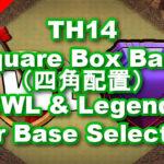 【TH14】Square Box Base(四角配置)CWL & Legend War Base Select 10