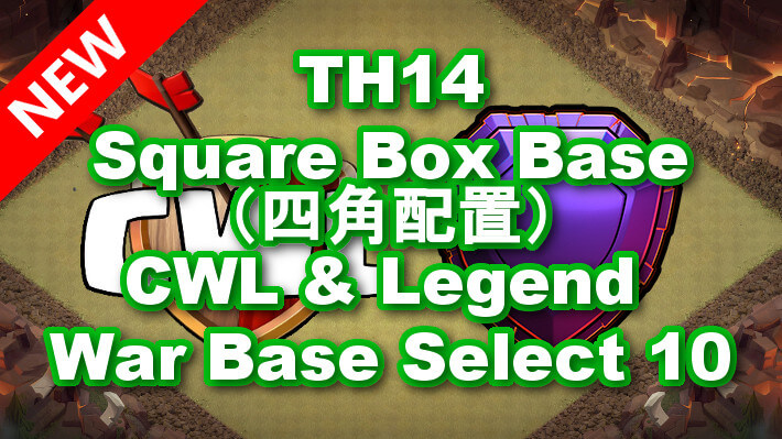 【TH14】Square Box Base(四角配置)CWL & Legend War Base Select 10