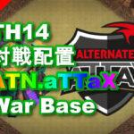 【TH14】対戦配置 「ATN.aTTaX War Base」 クラクラ配置 コピーリンク付き