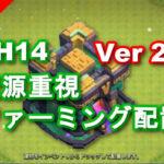 【TH14】資源重視ファーミング配置 2021/04 ver2 クラクラ配置 コピーリンク付き