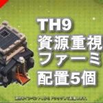 【TH9】資源重視ファーミング配置5個 2021/05 クラクラ配置 コピーリンク付き