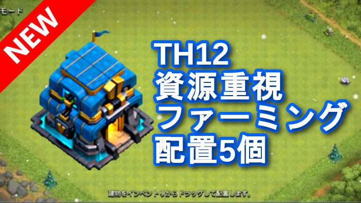 【TH12】資源重視ファーミング配置5個 2021/05 クラクラ配置 コピーリンク付き