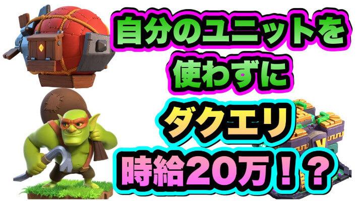 【TH14】ダクエリ資源狩り/これでダクエリを稼ぎまくれ!!最新のファーミング!