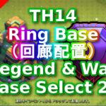 【TH14】Ring Base(回廊配置)Legend & War Base Select 20