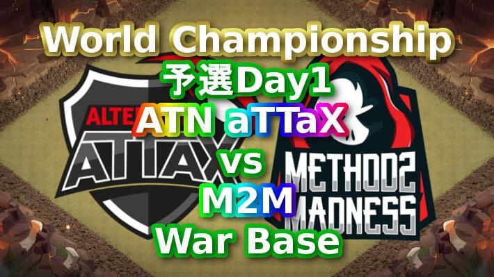World Championship予選Day1「ATN aTTaX vs M2M」War Base
