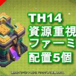 【TH14】資源重視ファーミング配置5個 2021/05 クラクラ配置 コピーリンク付き
