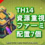 【TH14】資源重視ファーミング配置7個 2021/06 クラクラ配置 コピーリンク付き