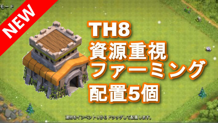 【TH8】資源重視ファーミング配置5個 2021/06 クラクラ配置 コピーリンク付き