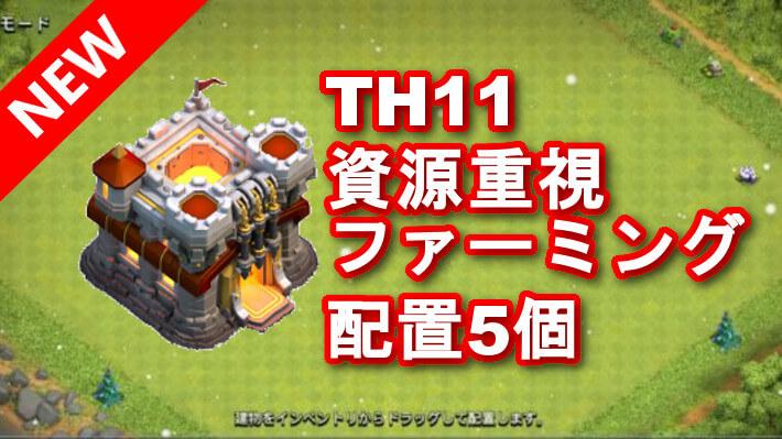 【TH11】資源重視ファーミング配置5個 2021/07 クラクラ配置 コピーリンク付き