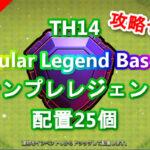 【TH14】Popular Legend Base 25(テンプレレジェンド配置25個)