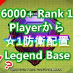 【TH14】Legend 6000+ Rank 1 Playerから☆1防衛レジェンド配置 コピーリンク付き