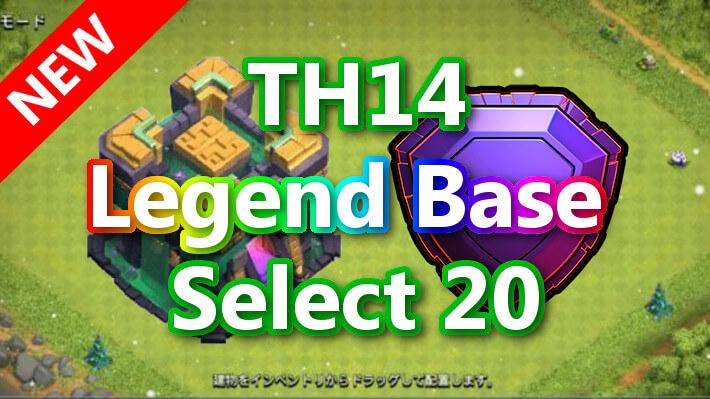 【TH14】Legend Base Select 20(レジェンド配置20個)コピーリンク付き