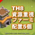 【TH8】資源重視ファーミング配置5個 2021/07 クラクラ配置 コピーリンク付き