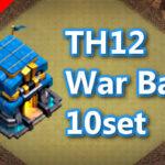 【TH12】対戦配置10個 2021/9 クラクラ配置 コピーリンク付き